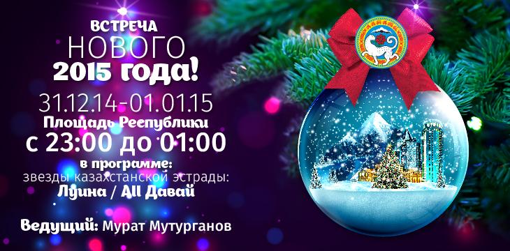 Программы встречи нового года