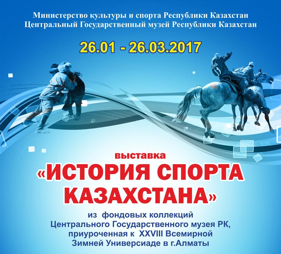 Спорт 1 в казахстане